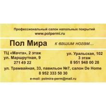 «Пол Мира» город Пермь